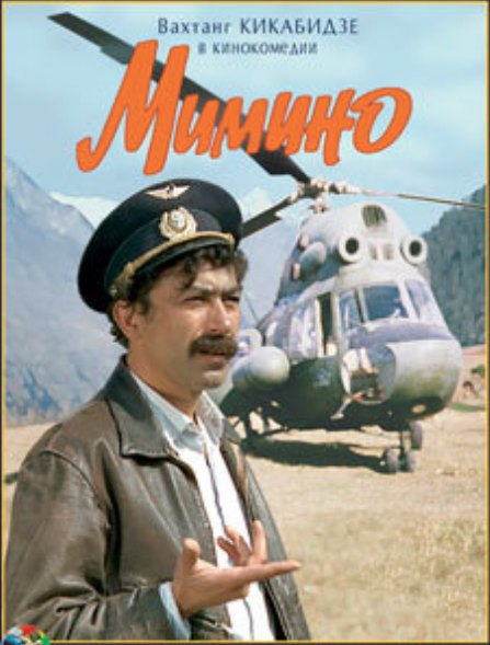 Mimino movie soviet commedy cover picture