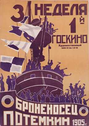 Battleship Potemkin / Броненосец Потемким Russian communist revolution propaganda movie cover picture