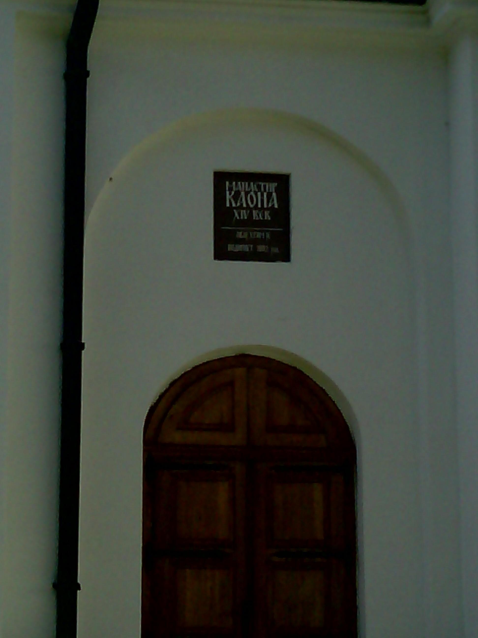Kaona Monastery entrance Church side door