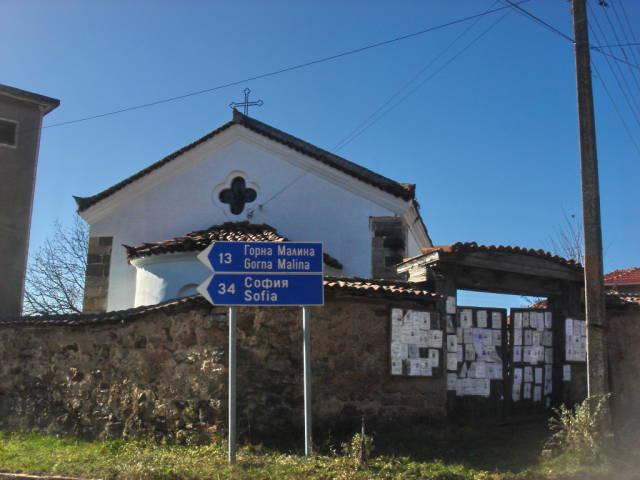 Cyrkva-Baylovo-next-to-home-of-dyado-Dobri