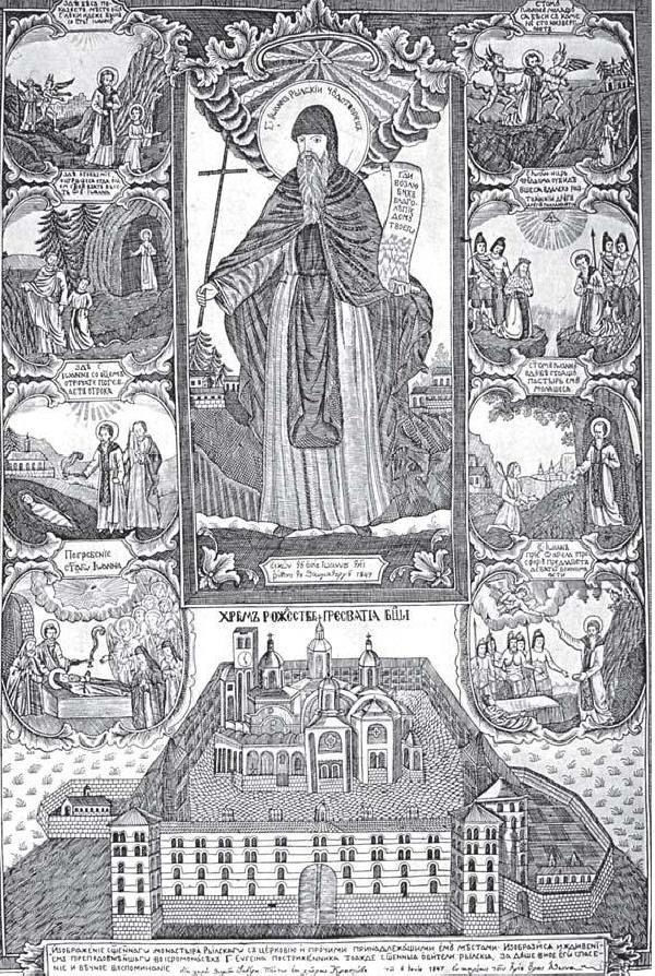 Engravement-of-the-Living-of-Saint-John-of_Rila_monastery-icon