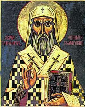 Saint_Patriarch-Eutymius-last-bulgarian-patriarch-before-Turkish-Slavery