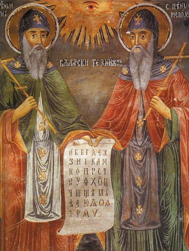 Saints-Cyril-Methodius-Zahari-Zograph-1848.