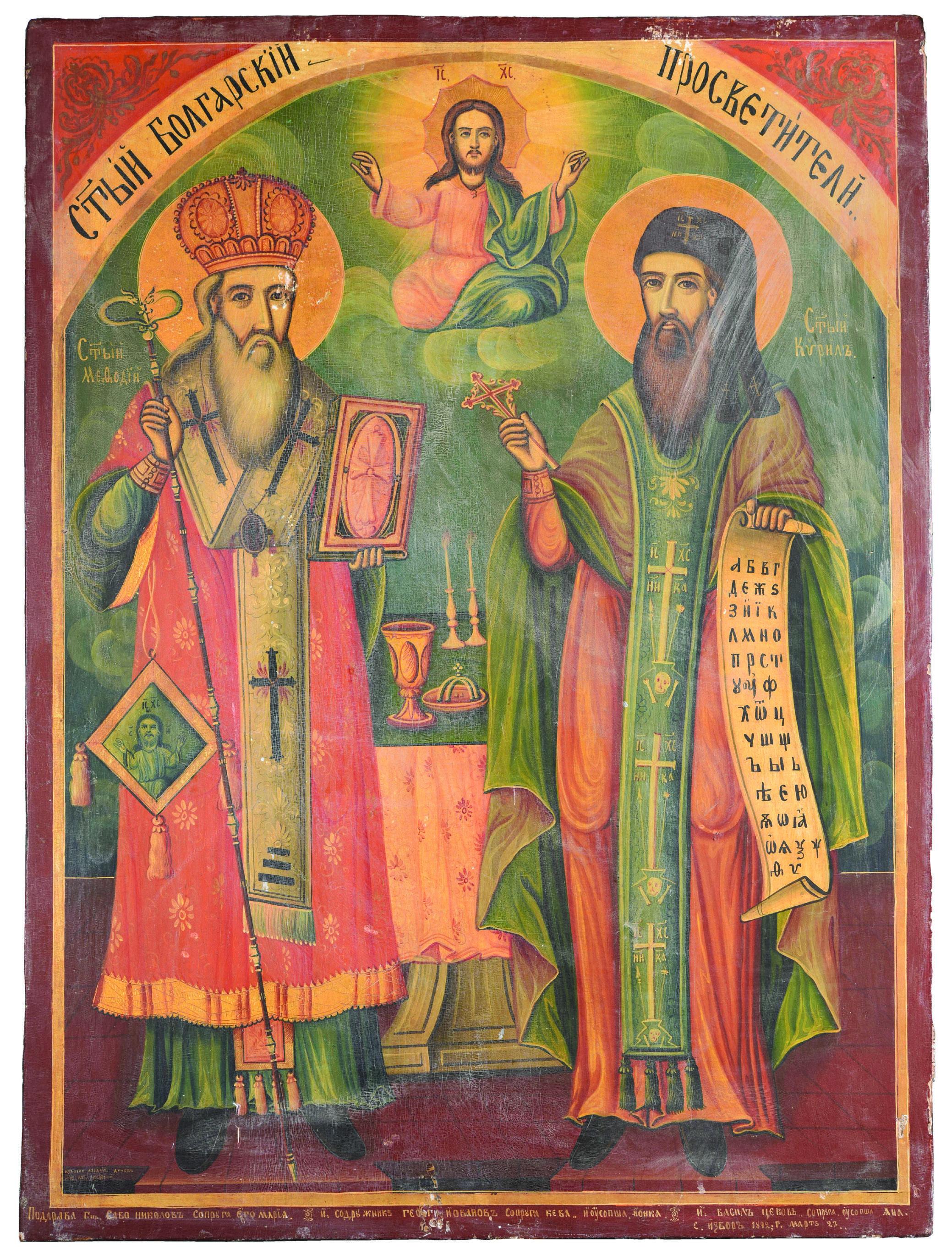 Saints_Cyril_and_Methodius_Bulgarian_Enlighteners_Icon_by_Avram_Dichov,_1892
