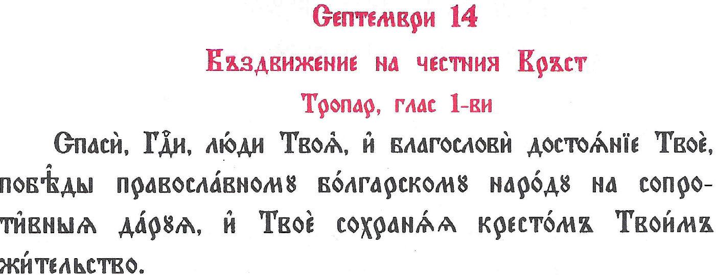 Troparion-Vyzdvizhenie-na-Svetiq-Kryst-Gospoden-Exalation-of-the-Cross-Church-slavonic