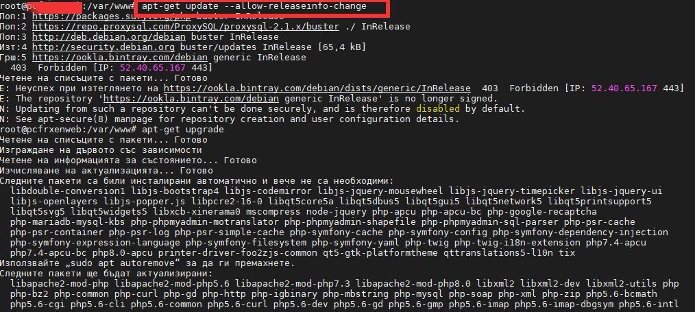apt-get-update-allow-releaseinfo-change-debian-linux-screenshot