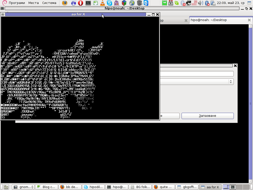 bb demo ascii zebra Linux screenshot