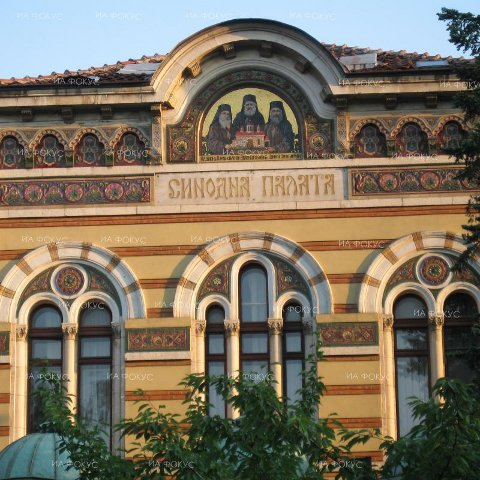 Bulgarian orthodox church synodal palace sveti sinod holy see of bg orthodox church