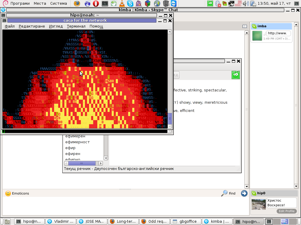 Cacafire Screenshot Debian GNU / Linux cacaserver streaming ASCII demo via network port 51914