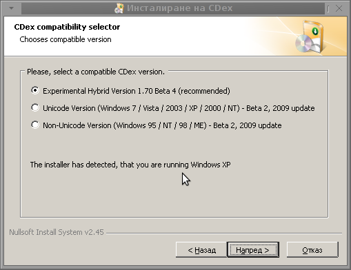 CDEx Audio CD Burner Windows XP and Windows 7 install dialog