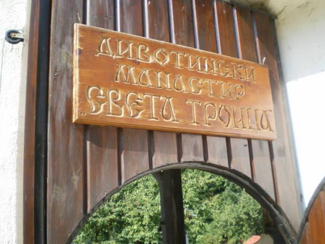 divotinski-manastir-entrance-sign-vhodna-tabela
