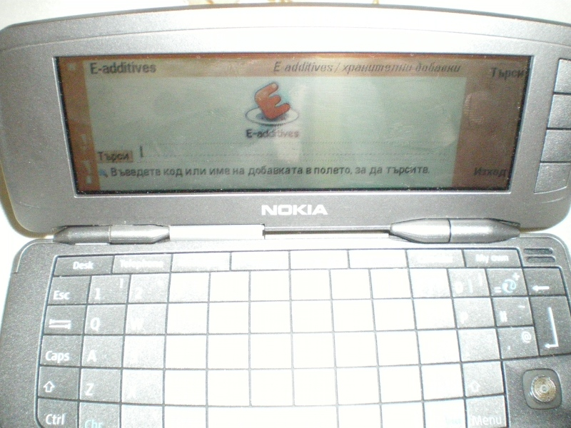 E-additives logo screen Nokia 9300i