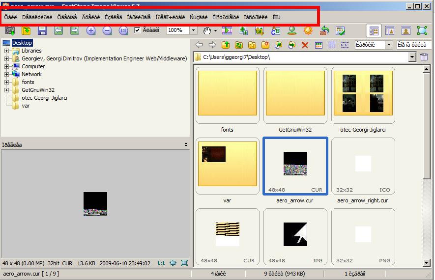 faststone-viewer-messed-up-menu-cyrillic-windows-7-screenshot