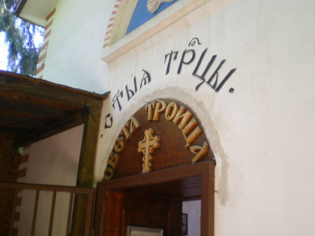 holy_trinity_ancient-writting-on-monastery-entrance-door-divotinski-manastir