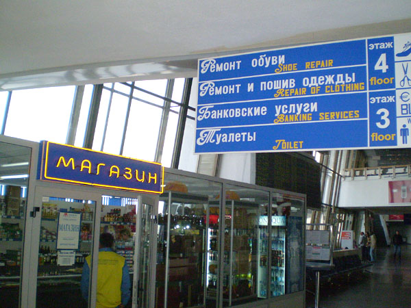 minsk-inside-airport-shops-and-infrastructure