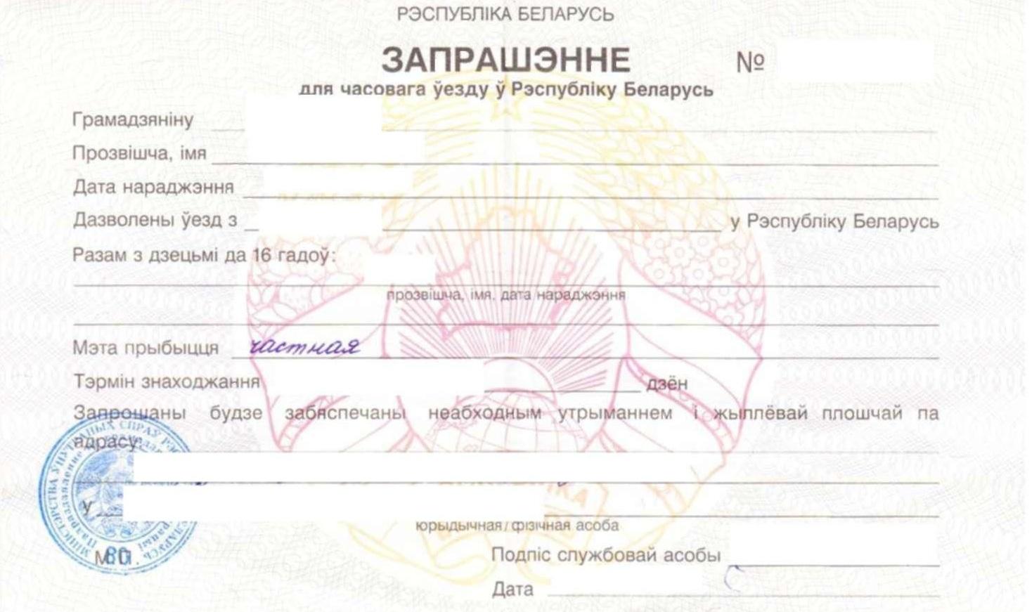 Trip from Sofia Bulgaria to Minsk Belarus through Warsaw ...