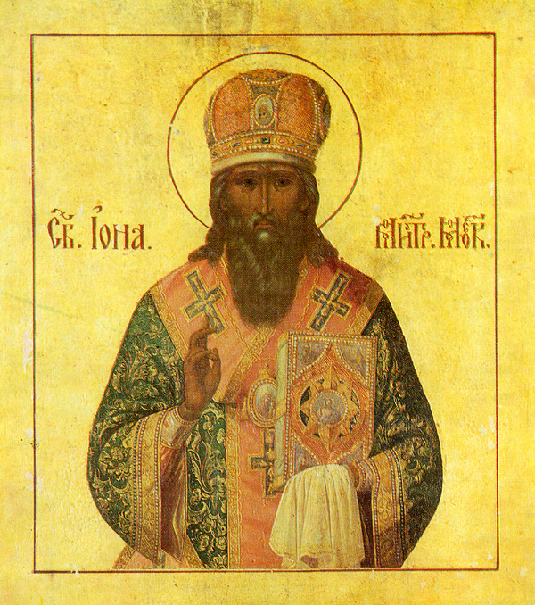 Saint Cyprian the Bulgarian Metropolitan of Moscow and All Russians