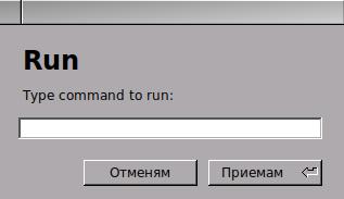 window-maker-run-command-like-gnome-run-screenshot-gnu-linux-unix-freebsd