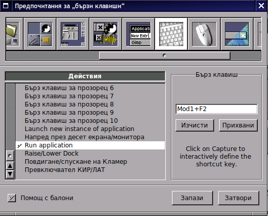 windowmaker-bind-run-application-to-make-alt-f2-work-like-in-gnome