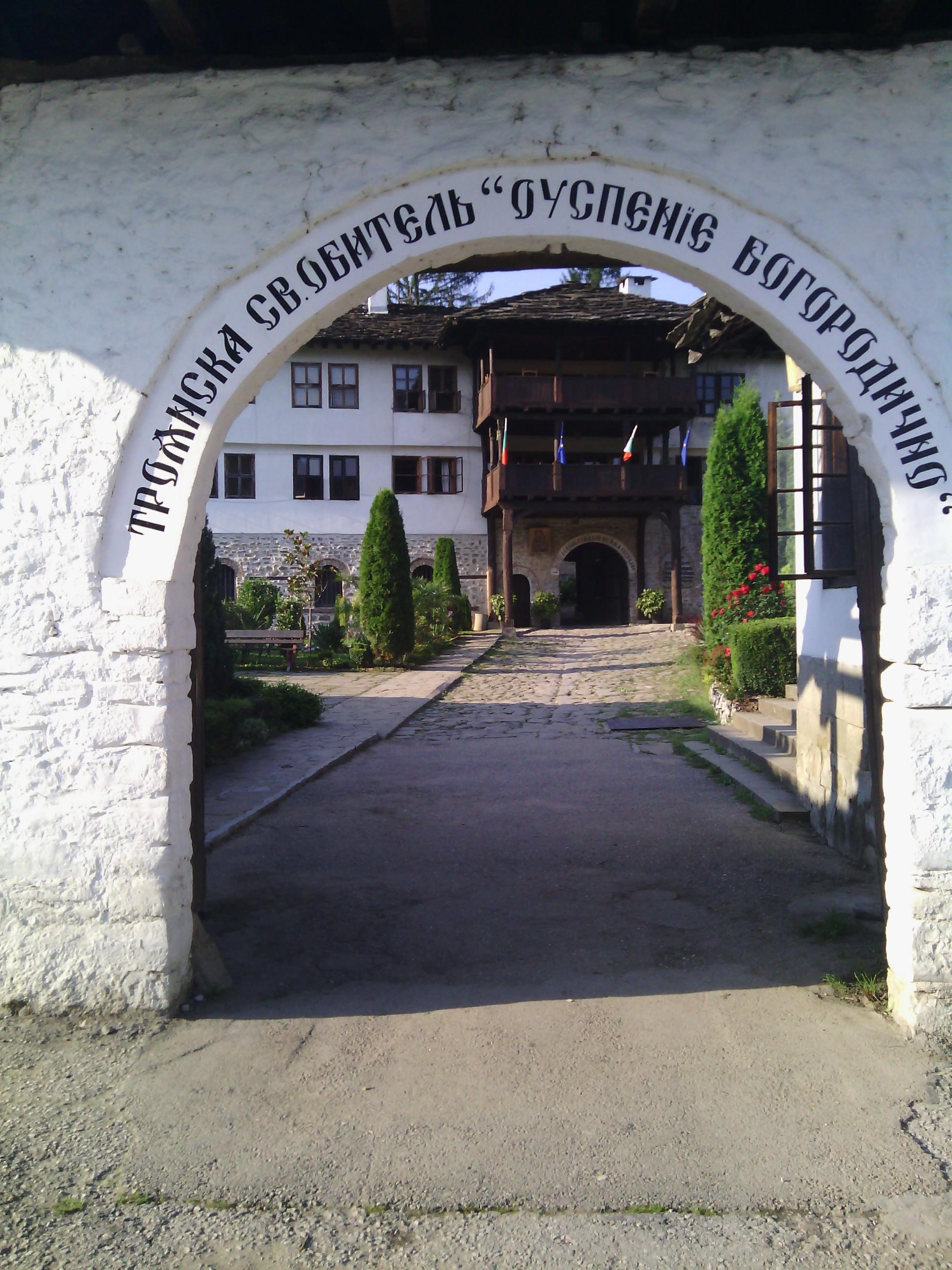 Entrance door of The Troyan Monastery - Troianska sveta obitel uspenie Bogorodichno